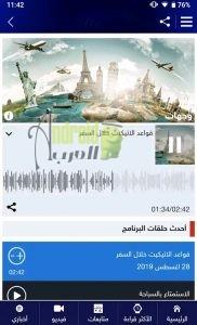 تحميل تطبيق سكاي نيوز العربية للاندرويد
