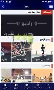 Sky News Arabia Apk