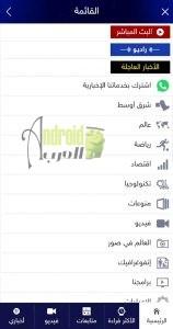 تحميل سكاي نيوز العربية APK