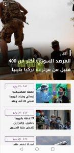 تحميل العربية APK