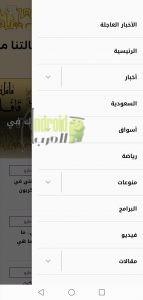 تحميل Al Arabiya APK
