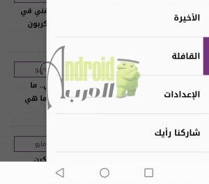 Al Arabiya APK التحديث الجديد
