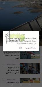 Al Arabiya APK اخر تحديث