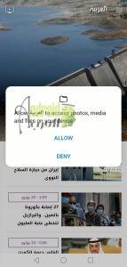 تحميل برنامج العربية للأخبار