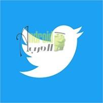 تويتر Twitter