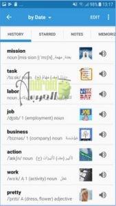 تحميل برنامج قاموس عربي انجليزي بدون نت