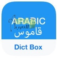 تحميل برنامج قاموس انجليزي عربي للاندرويد