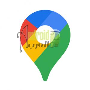 تحميل جوجل ماب للاندرويد