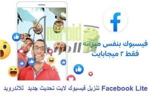 فيس بوك لايت APK بمساحة صغيرة