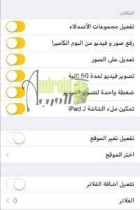 خصائص سناب بلس عثمان