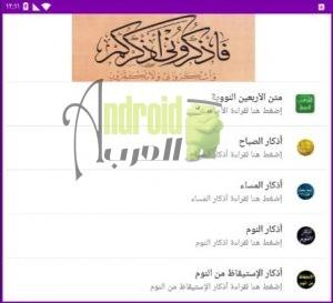 Hawa whatsapp APK التحديث الجديد