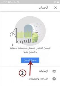 طريقة استخدام يوتيوب بلس على الاندرويد