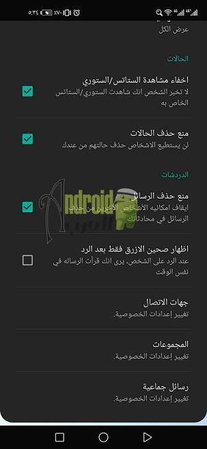 منع حذف الرسائل فى WhatsApp Red
