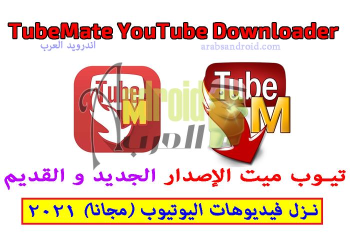 تيوب ميت - TubeMate YouTube Downloader