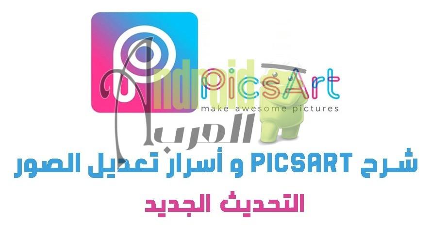 شرح PicsArt