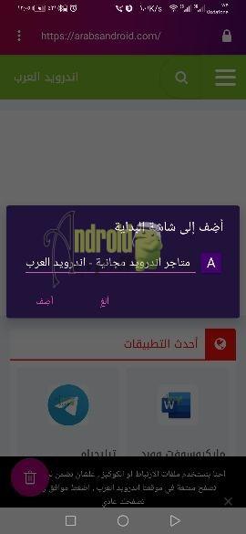 تحميل فايرفوكس فوكس APK