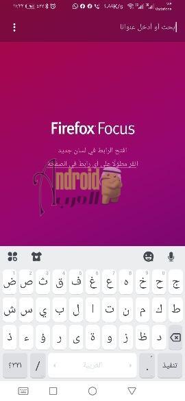 Firefox Focus APK اخر تحديث