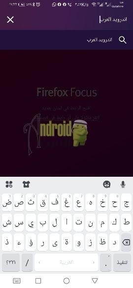 Firefox Focus APK التحديث الجديد