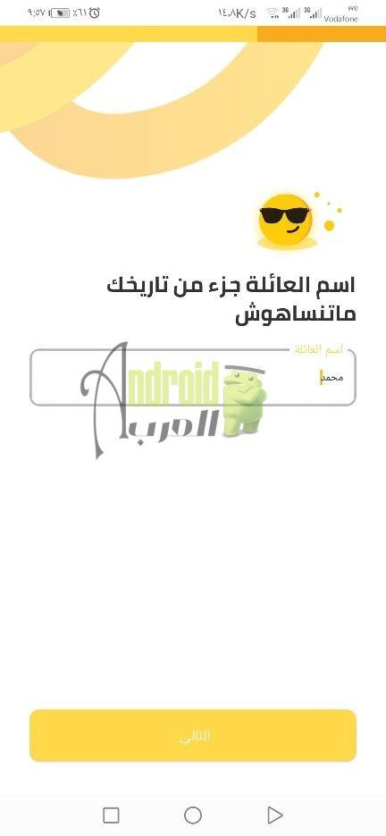 تنزيل Wasla Browser APK