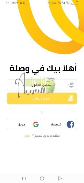 Wasla Browser APKا التحديث الجديد