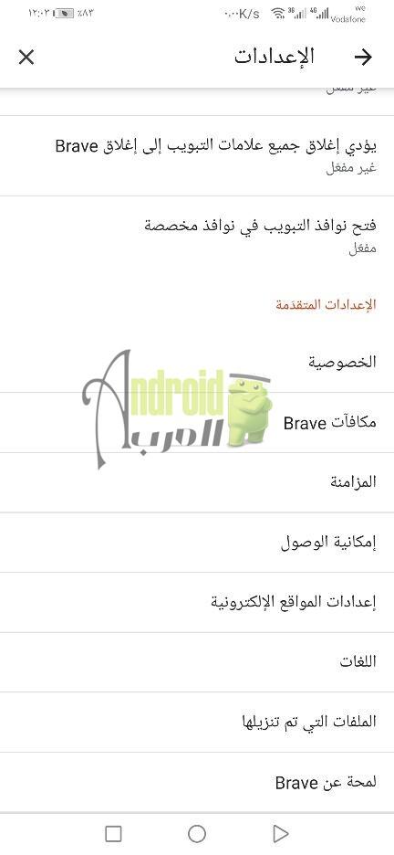 تنزيل Brave Browser APK