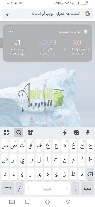 Brave Browser APK التحديث الجديد