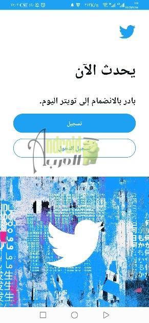 تحميل Twitter Lite APK