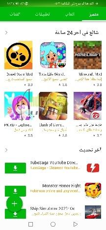 تطبيق HappyMod