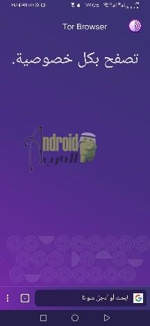 متصفح Tor للجوال